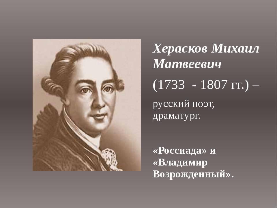 Михаил матвеевич херасков биография