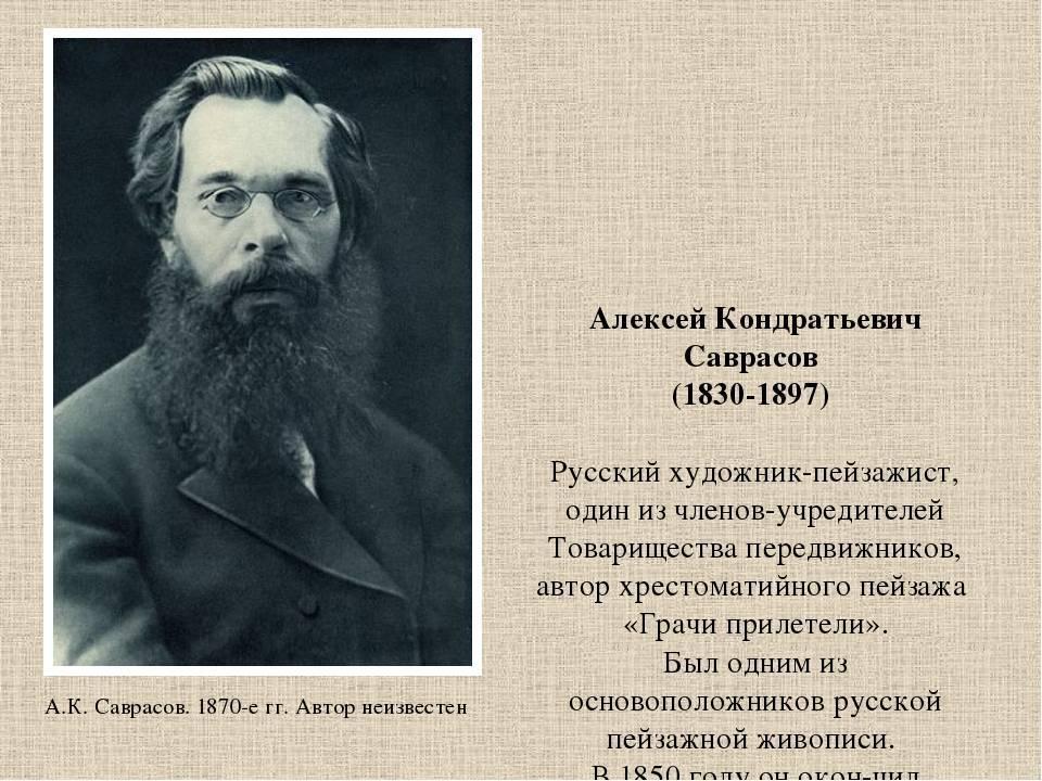 Саврасов, алексей кондратьевич