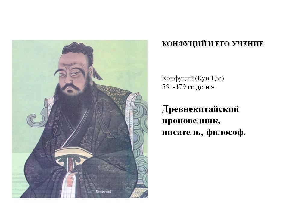 Годы жизни конфуция, биография и суждения философа