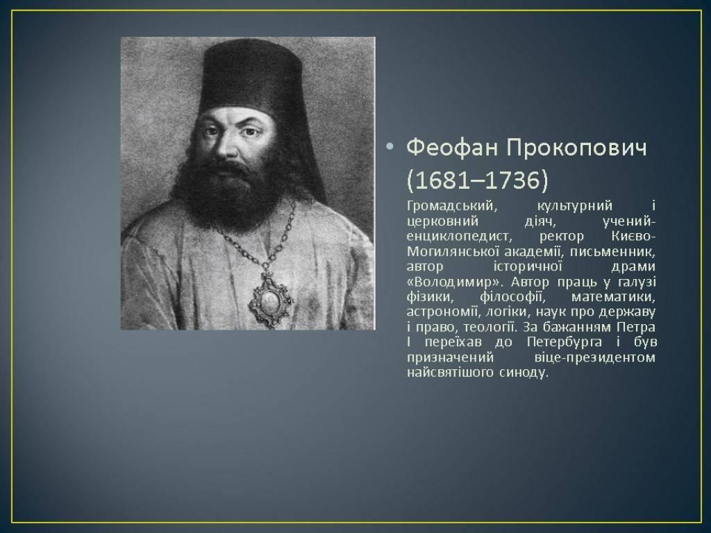 Феофан (прокопович) википедия