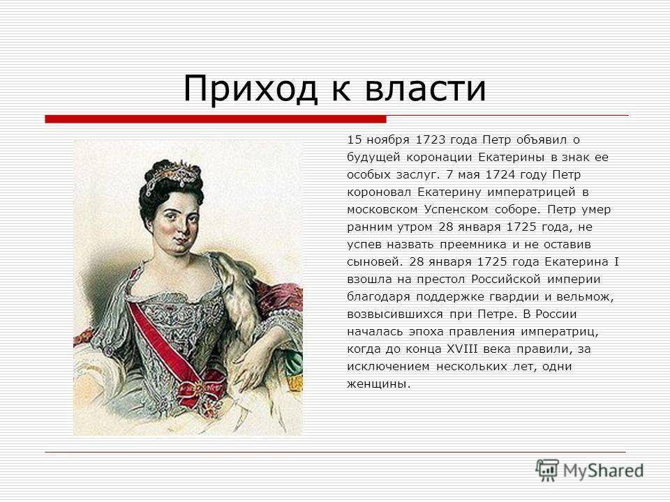 Екатерина i — традиция