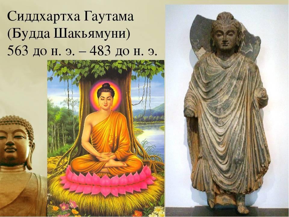 Основатель буддизма будда шакьямуни   oceanius.ru