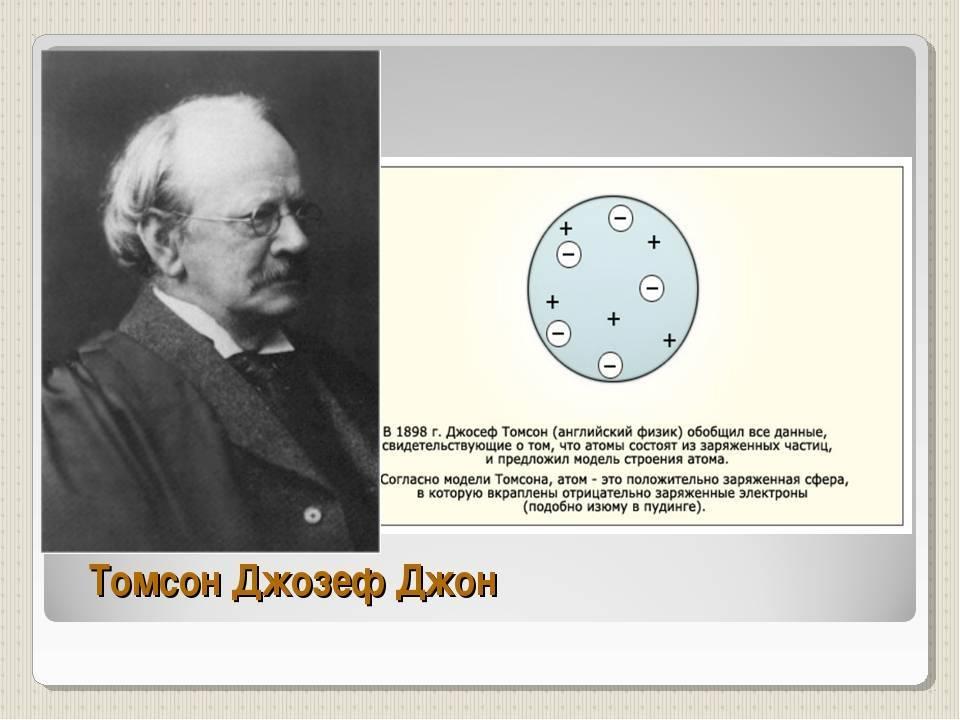 Джозеф томсон биография и вклад в науку и химию / химия | thpanorama - сделайте себя лучше уже сегодня!