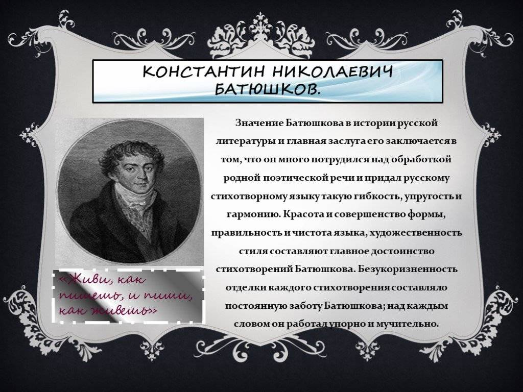Батюшков, константин николаевич — википедия
