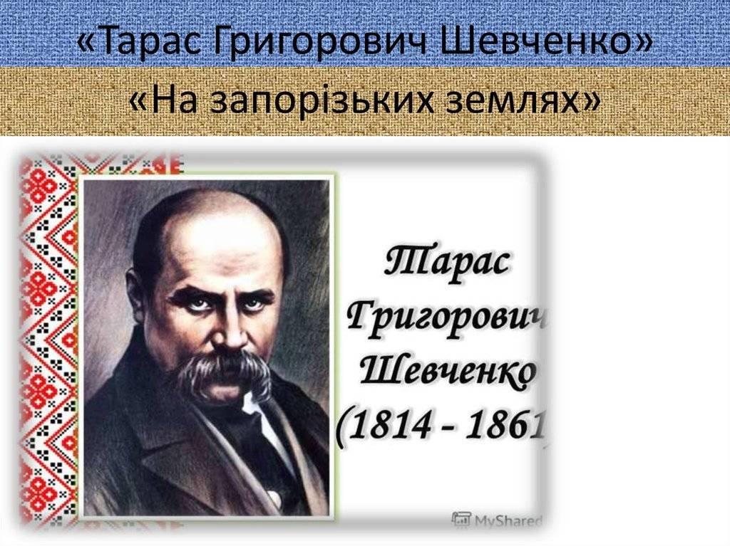 Шевченко тарас григорович: біографія, особисте життя і цікаві факти