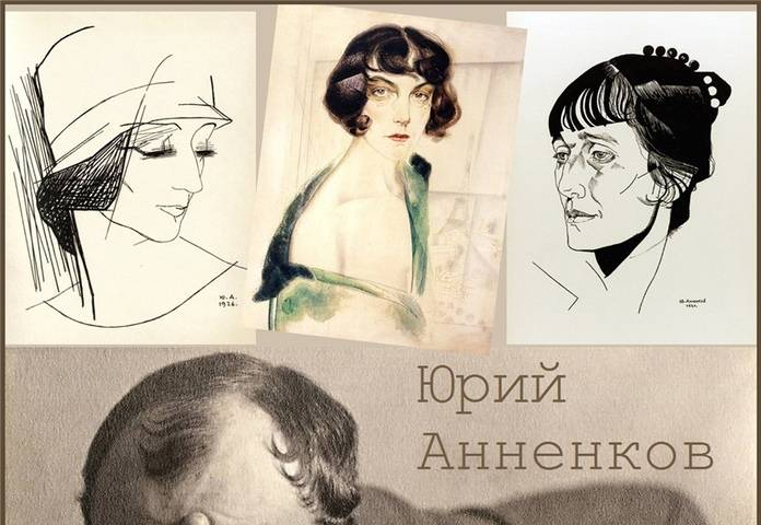Анненков, юрий павлович — википедия. что такое анненков, юрий павлович