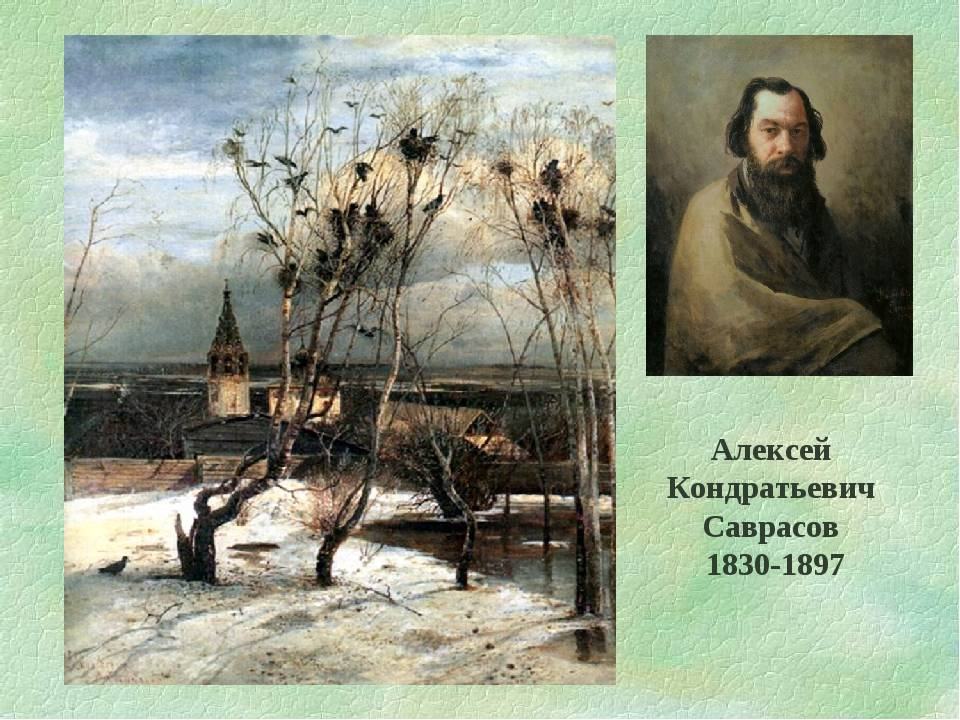 Алексей саврасов биография, память, известные произведения, галерея