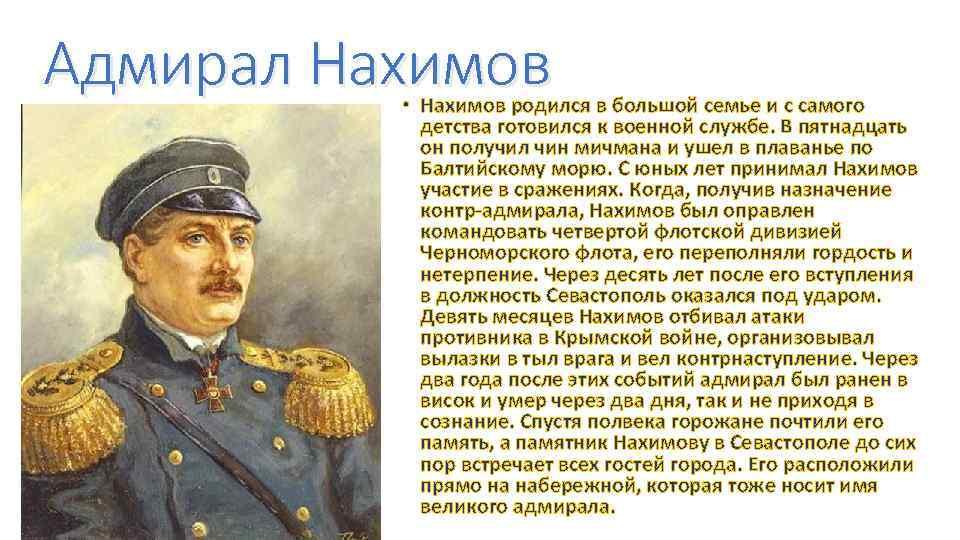 Павел степанович нахимов - вики