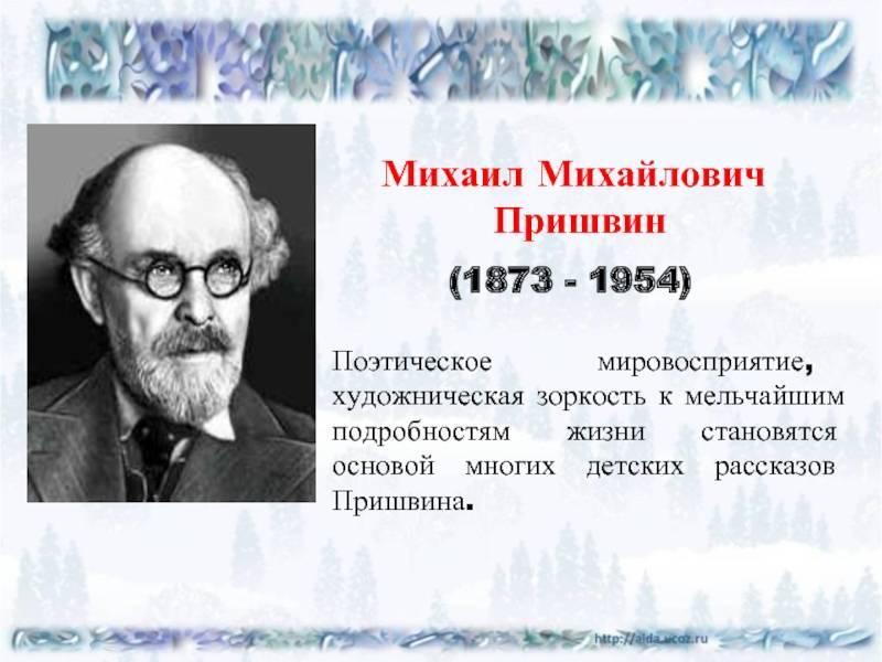 Пришвин, михаил михайлович