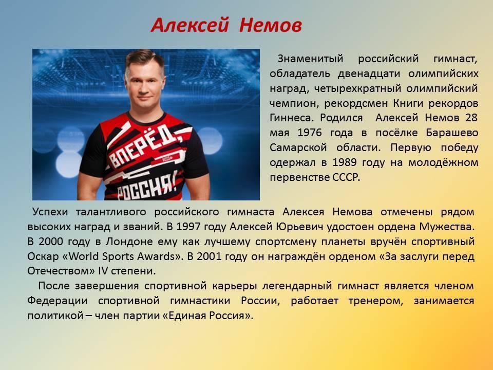 Величайшие спортсмены: имена, биографии :: syl.ru