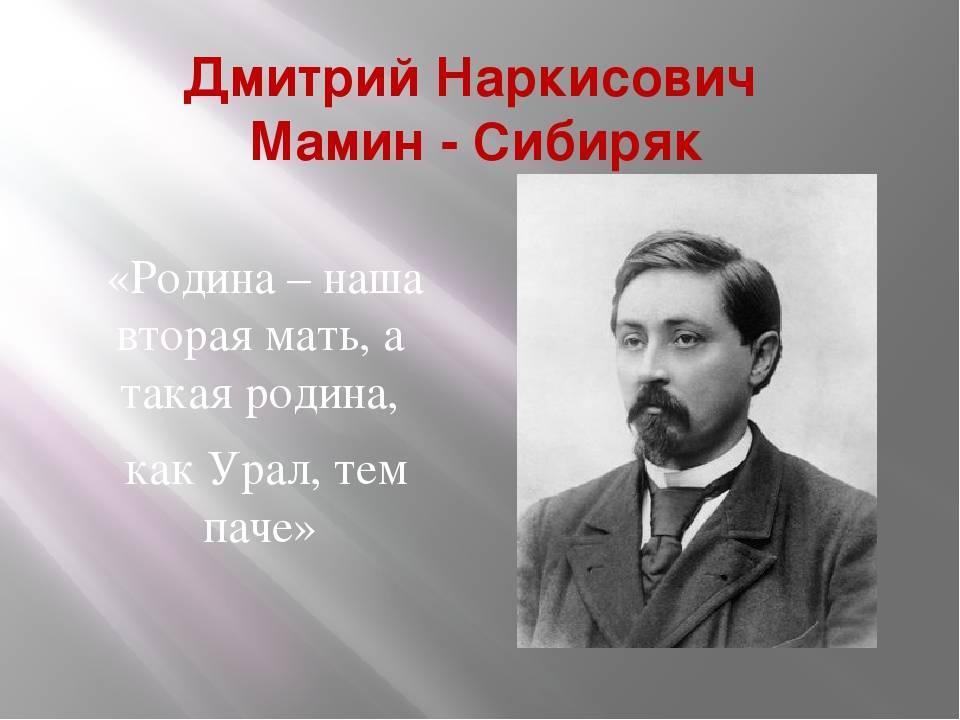 Дмитрий наркисович мамин - сибиряк биография, фото, семья и дети