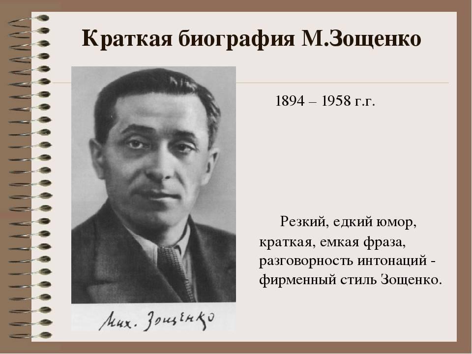 Дети михаила зощенко: фото