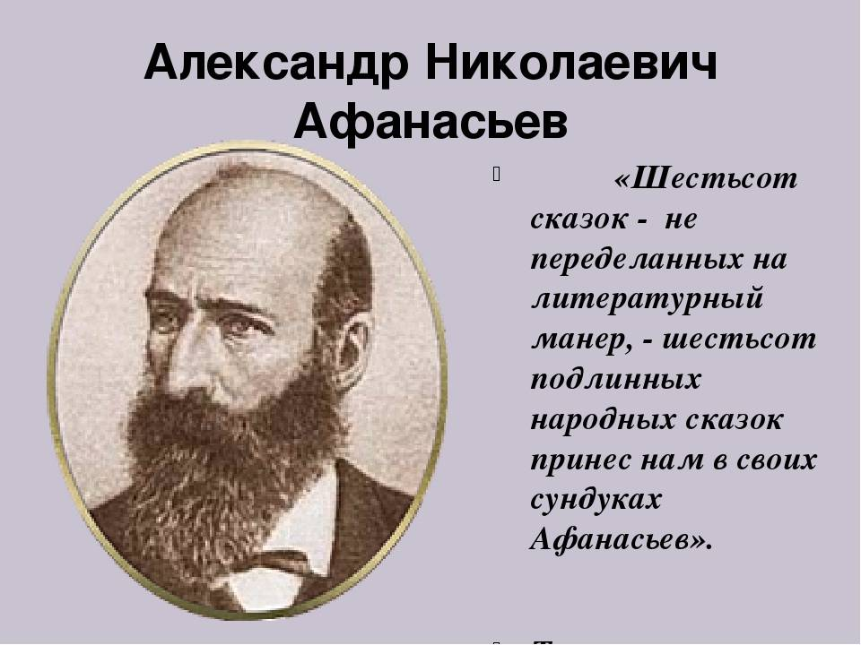 Афанасьев, александр николаевич википедия