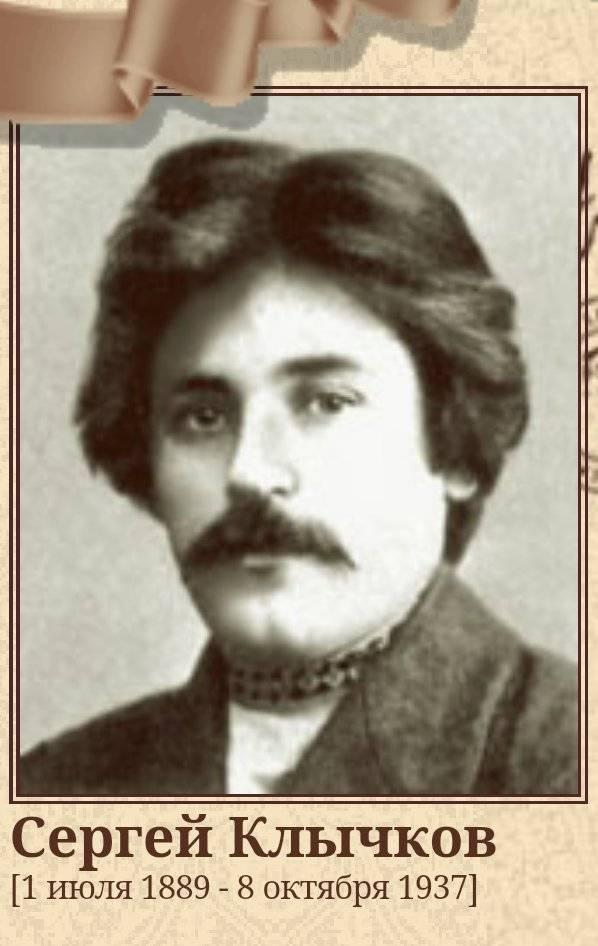 Сергей клычков, лучшие стихи, биография, фотогалерея