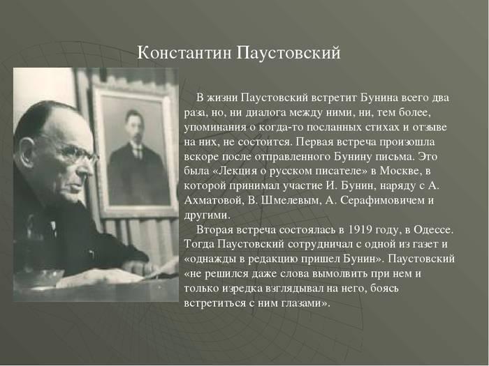 Биография паустовского константина георгиевича. классики русской литературы