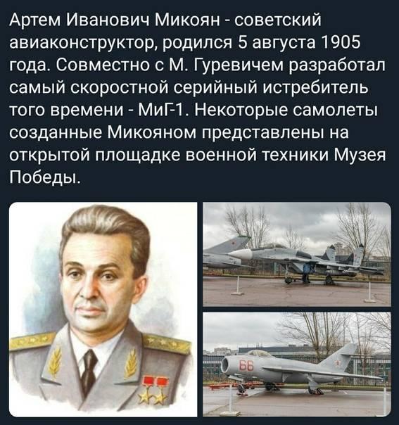 Анастас микоян - биография, информация, личная жизнь