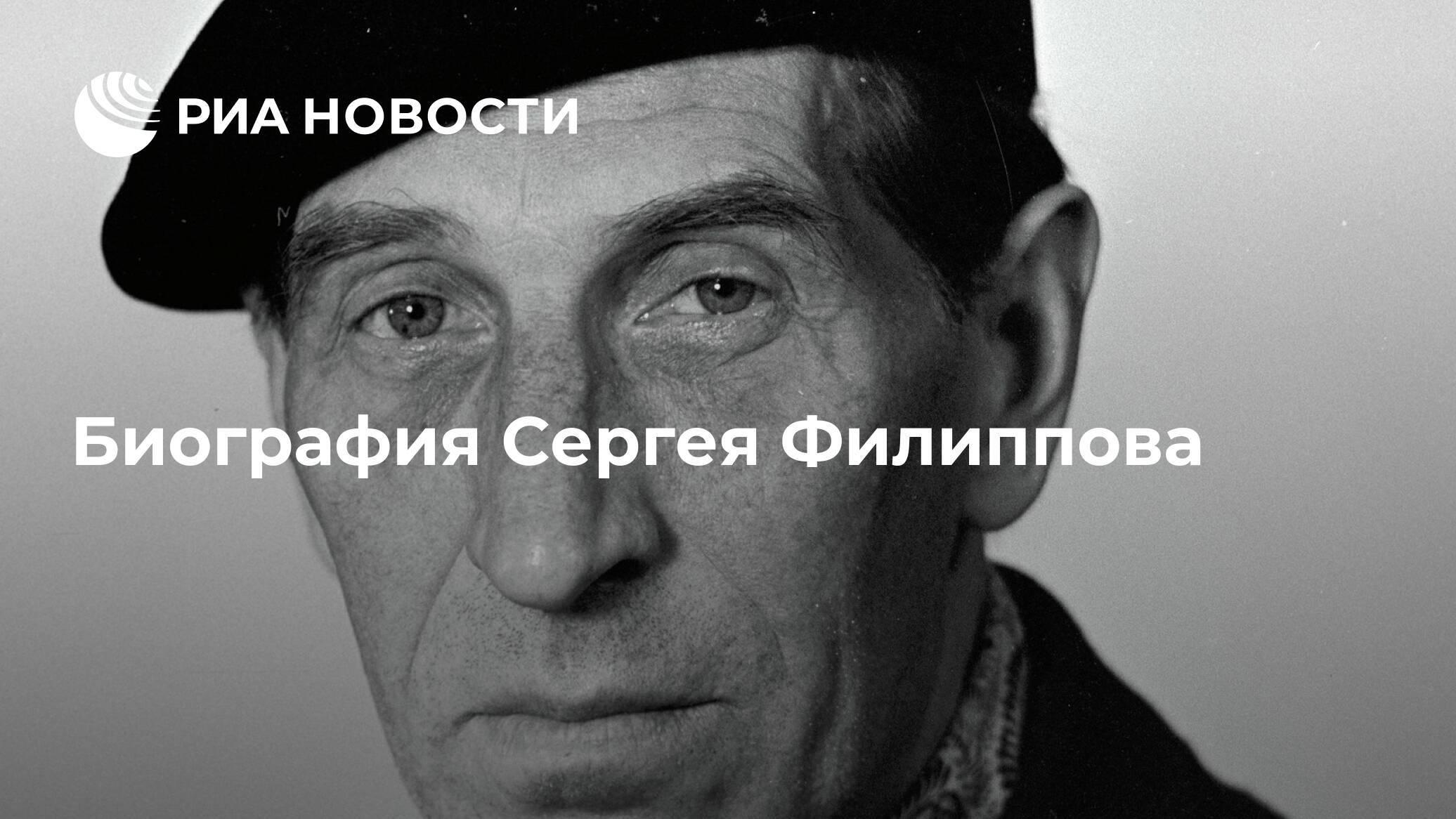 Сергей филиппов - биография, информация, личная жизнь, фото, видео