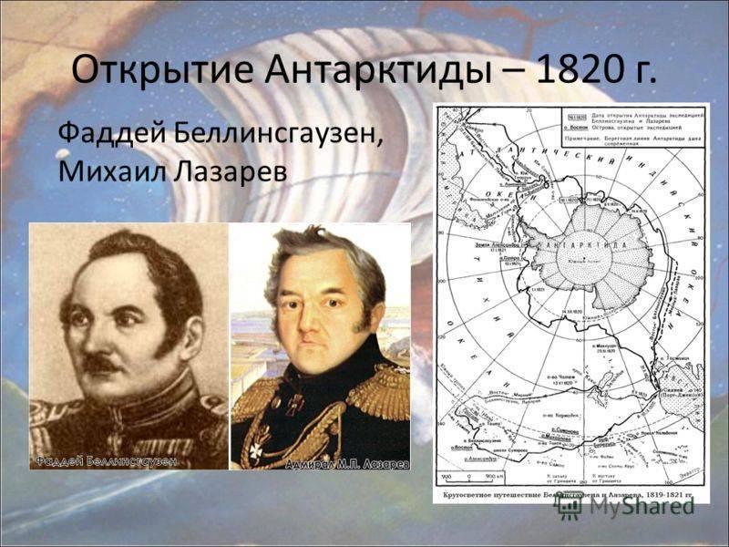 Открытие беллинсгаузена и лазарева в ходе антарктической экспедиции
