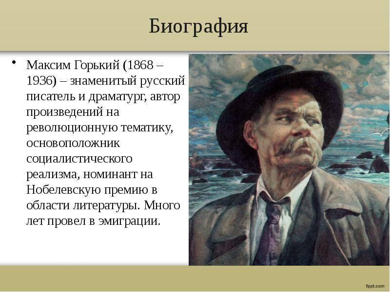 Максим горький: биография, рассказы и повести, факты, настоящее имя