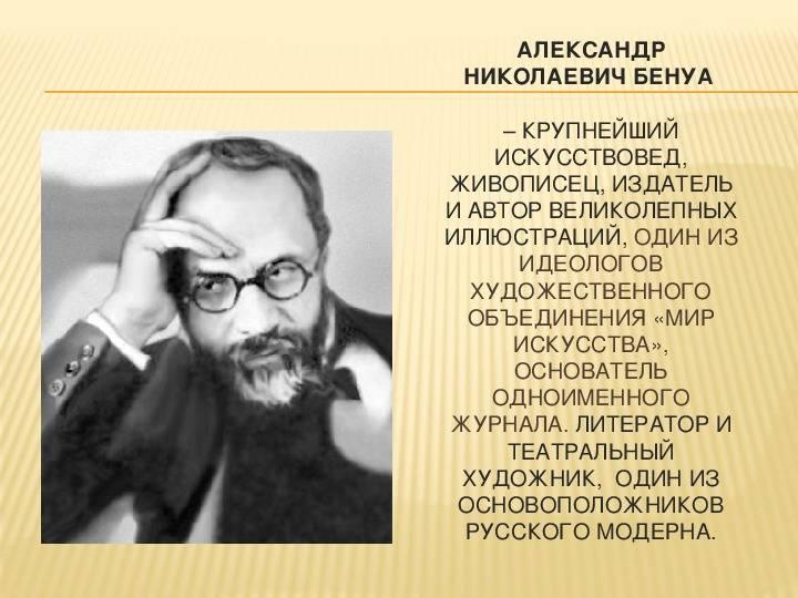 Бенуа александр, художник: биография, семья, творчество :: syl.ru