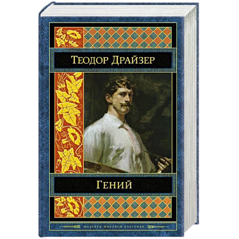 Теодор драйзер: книги, биография, личная жизнь