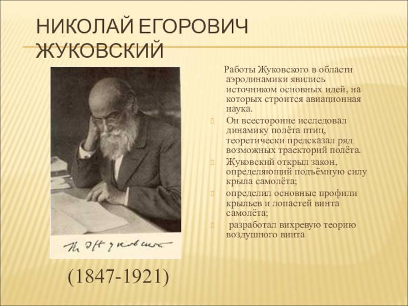 Жуковский Николай Егорович