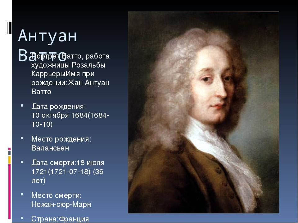 Жан антуан ватто (1684-1721) — искусствоед.ру –  сетевой ресурс о культуре и искусстве