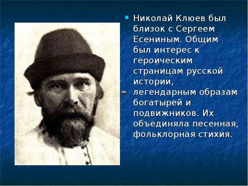 Николай клюев: творчество и биография