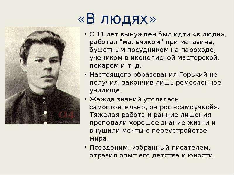Максим горький биография (кратко самое важное)
