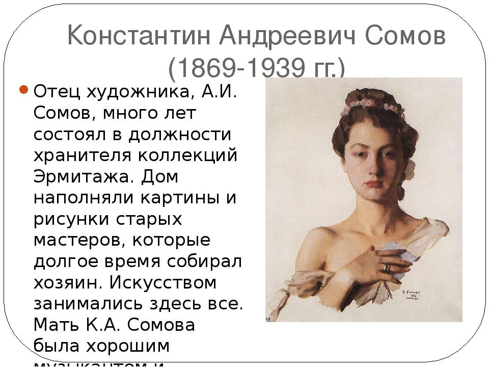 Константин сомов: жизнь и творчество художника