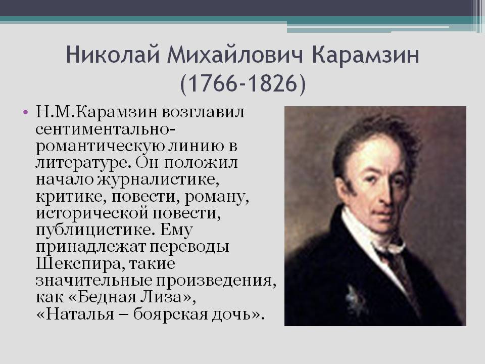 Карамзин николай михайлович википедия