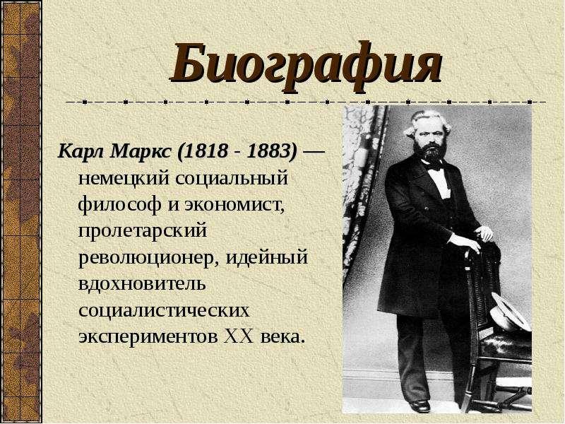 Карл маркс биография, философия, вклады и работы / история | thpanorama - сделайте себя лучше уже сегодня!