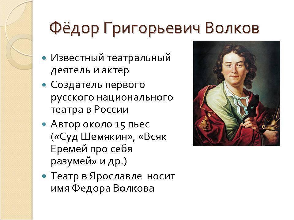 Волков, фёдор григорьевич — вики