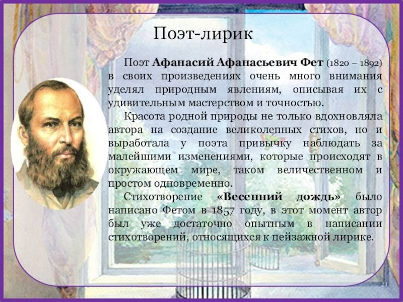 Интересные факты о фете из жизни и биографии афанасия афанасьевича