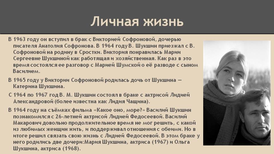 Биография лидии шукшиной