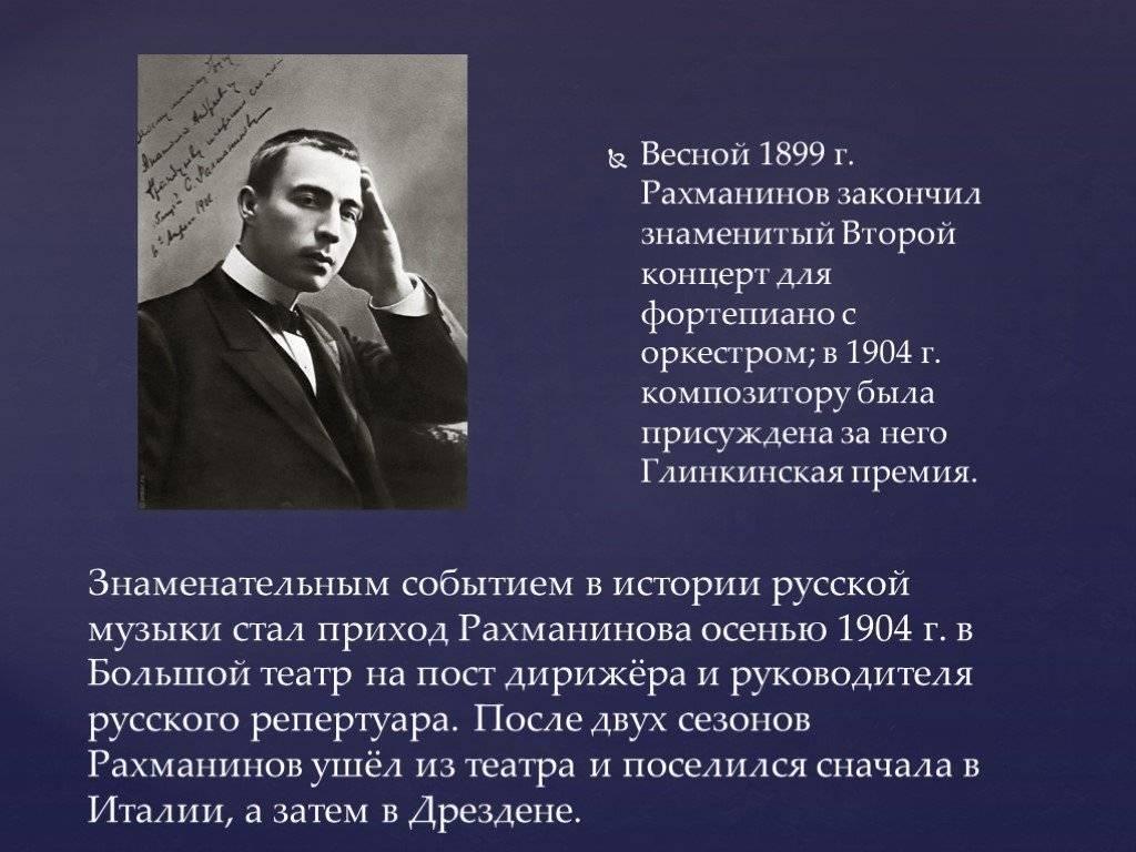 Биография сергея рахманинова