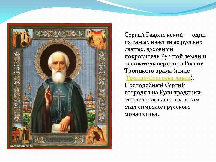 Святыня русской земли — мощи сергия радонежского