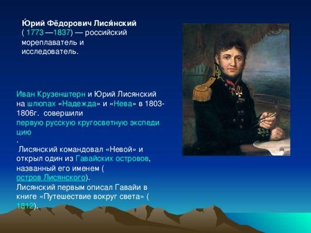 Лисянский, юрий фёдорович биография, память о юрии лисянском, литература