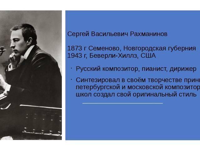 Рахманинов, сергей васильевич биография