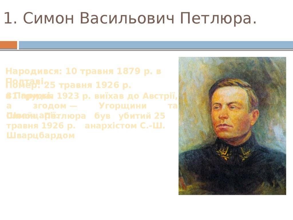 Петлюра, симон васильевич википедия