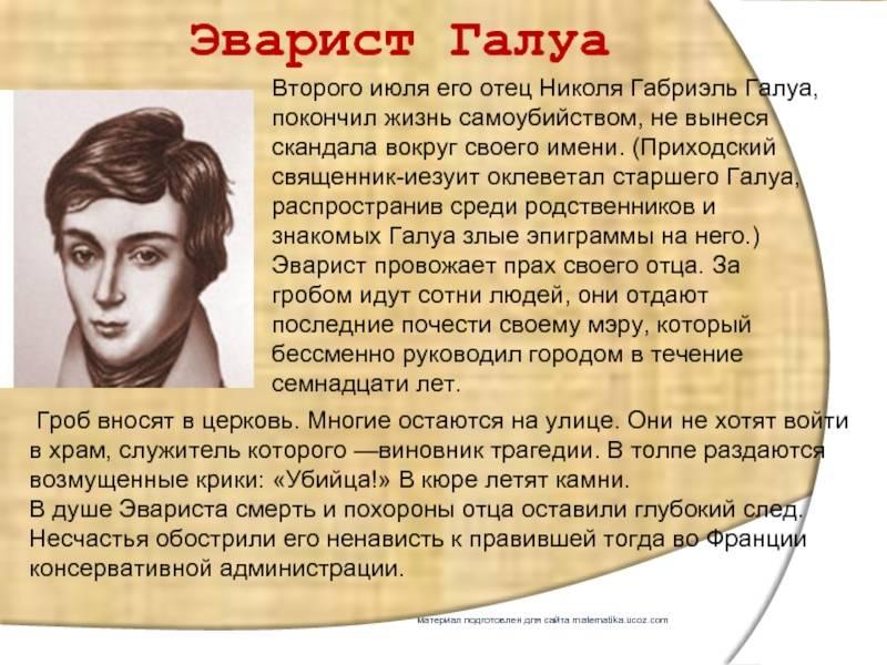 Галуа, эварист википедия