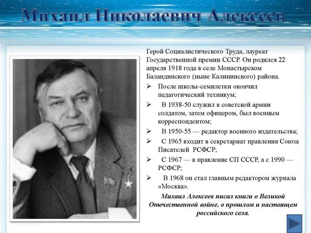 Алексеев, василий иванович