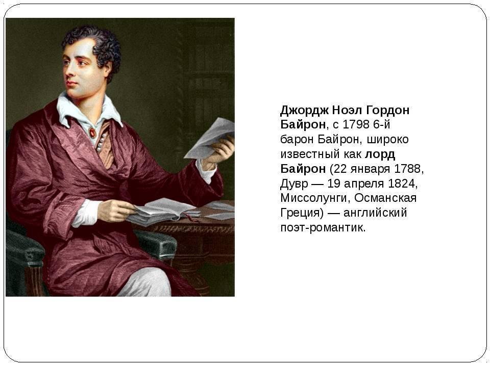 Джордж байрон биография: джордж байрон биография | медицинский справочник