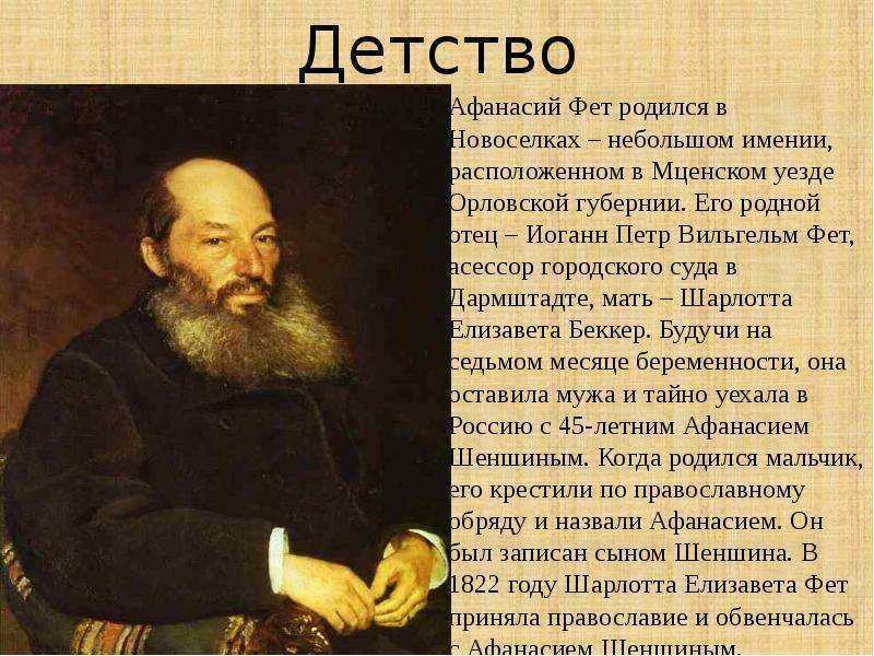 Афанасий афанасьевич фет: биография и творчество кратко