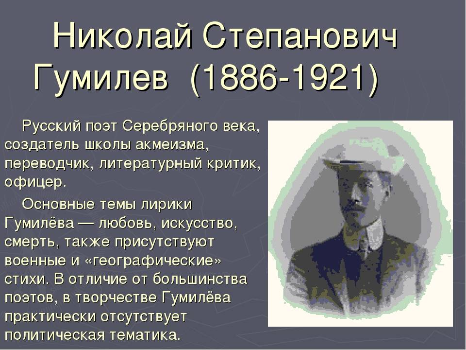 Николай гумилев - биография, личная жизнь, фото