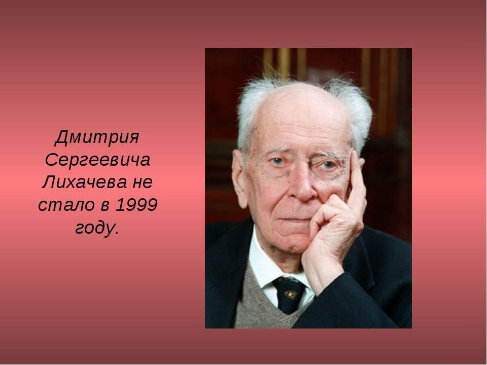 Дмитрий сергеевич лихачев — краткая биография | краткие биографии