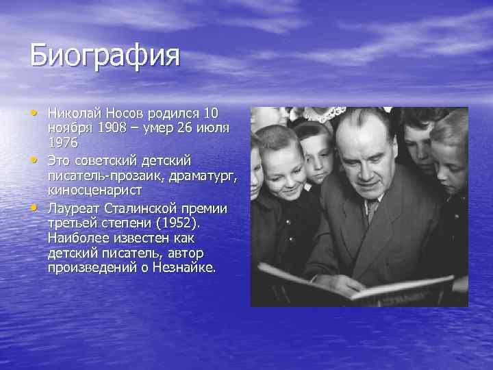 Краткая биография николая носова для детей начальной школы / биографии писателей для детей / гдз грамота