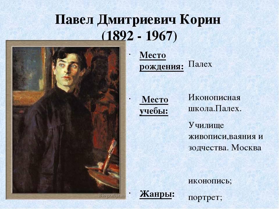 Павел корин: «русь уходящая», мозаики метро и фрески для елизаветы федоровны | православие и мир
