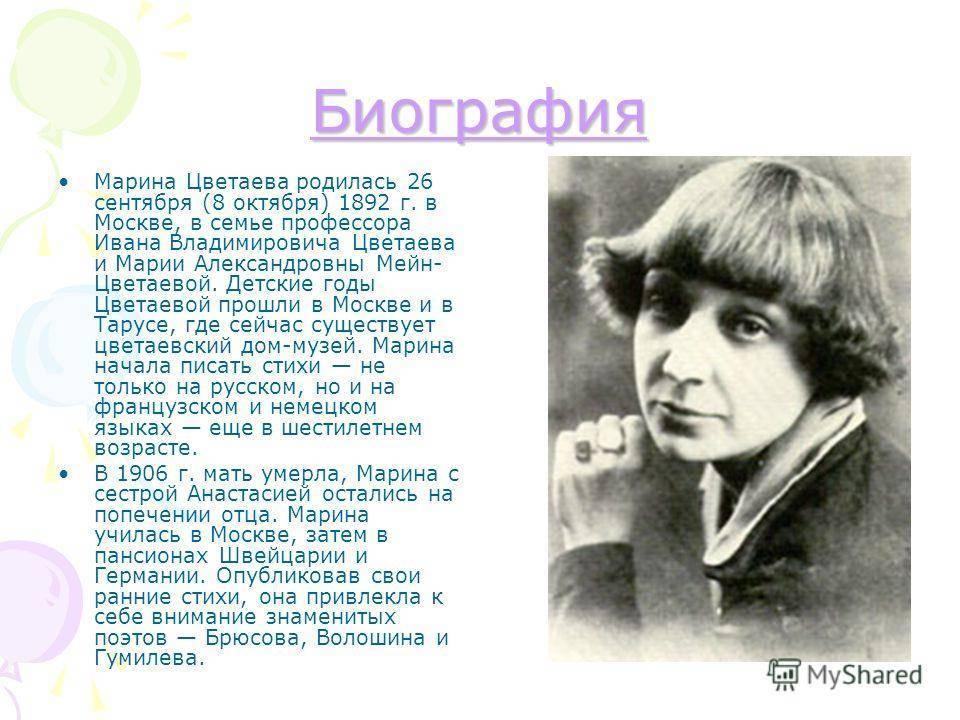 50 интересных фактов о цветаевой м.и
