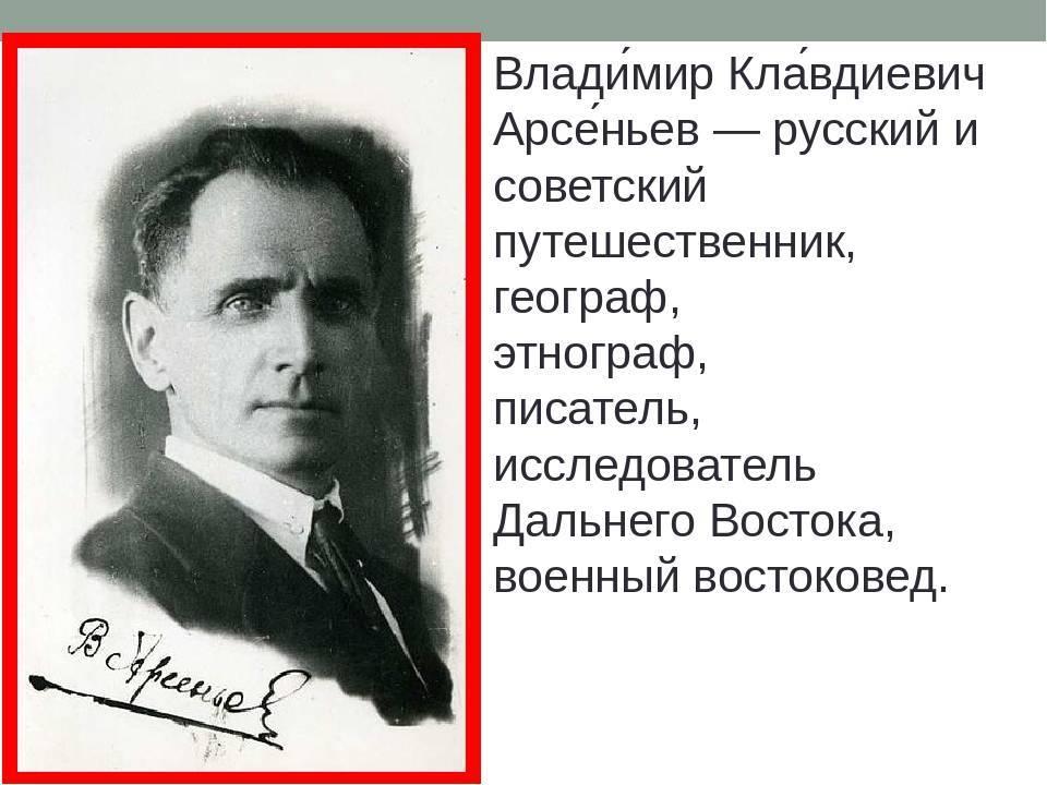 Арсеньев владимир клавдиевич - геобар - географический справочник
